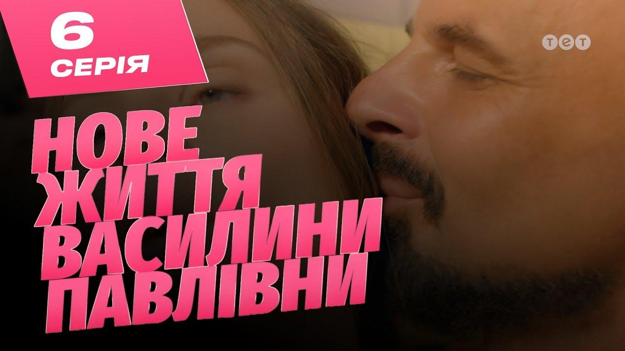 Съемка в сериале Новая жизнь Василины Павловны