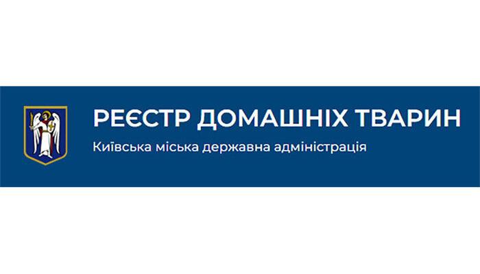 Как поставить собаку на учет в Киеве.