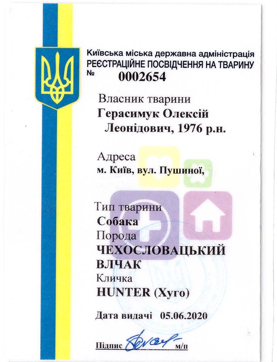 Регистрационное удостоверение на животное Украины
