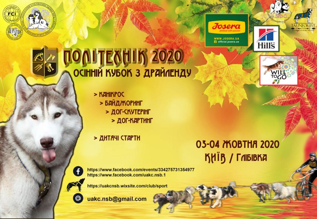 национальный клуб северных ездовых собак