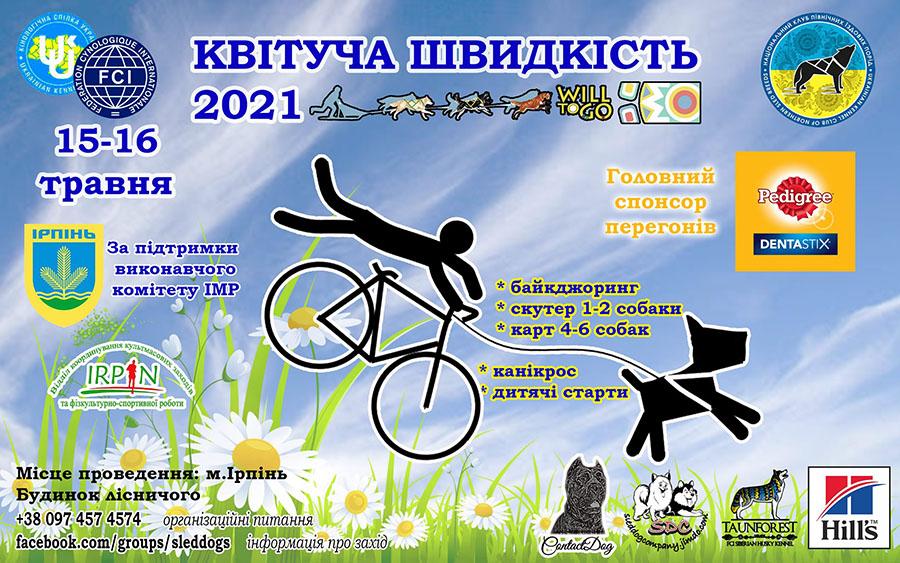 kvitucha shvydkist2021